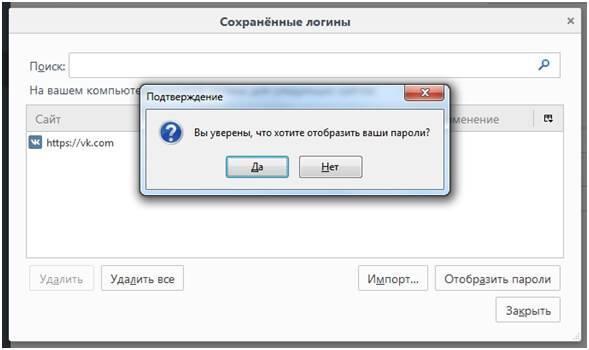 passwords-in-Firefox-7.jpg
