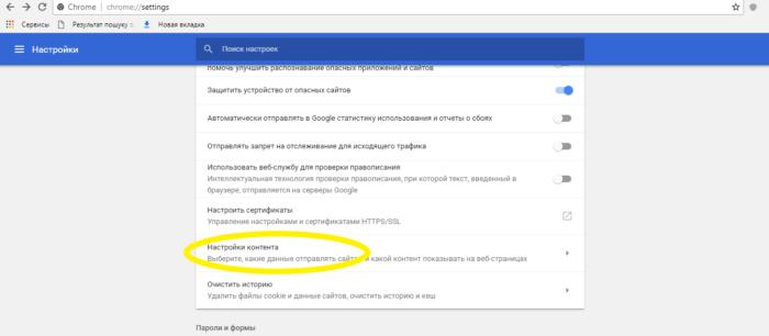 Vybiraem-razdel-Nastrojka-kontenta--e1530450406799.png