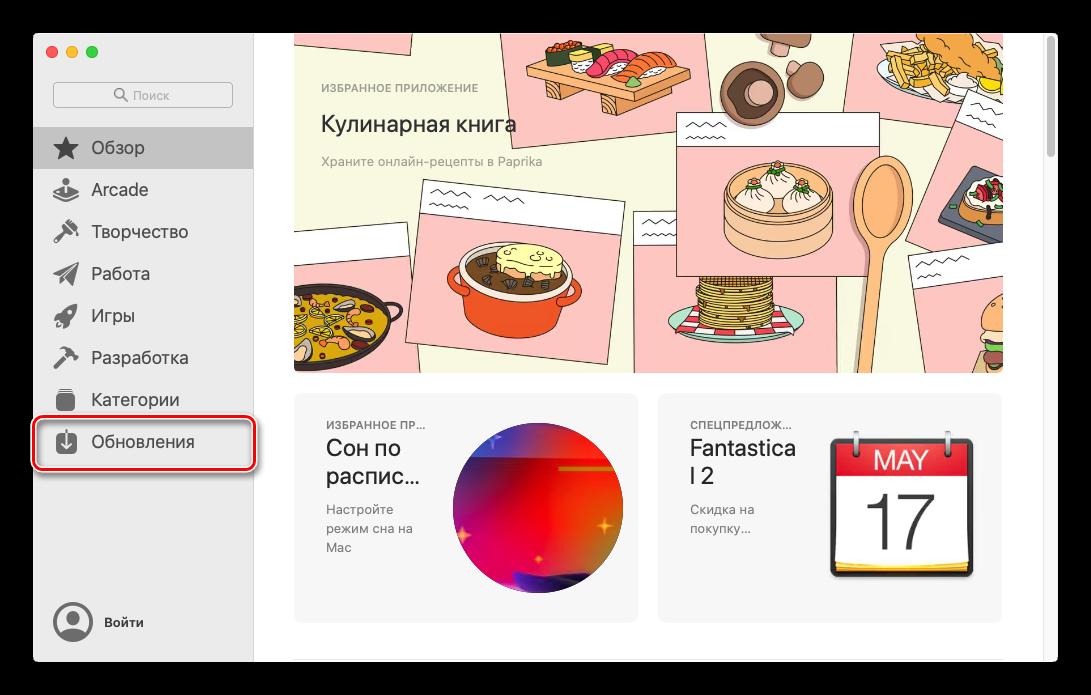 vybrat-obnovleniya-app-store-dlya-polucheniya-poslednej-versii-safari.png