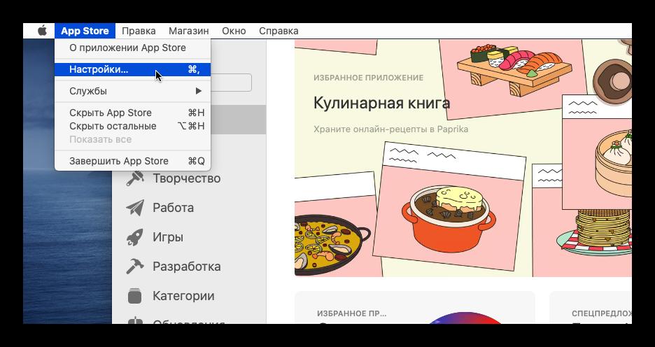 otkryt-nastrojki-app-store-dlya-vklyucheniya-avtomaticheskih-obnovlenij-safari.png