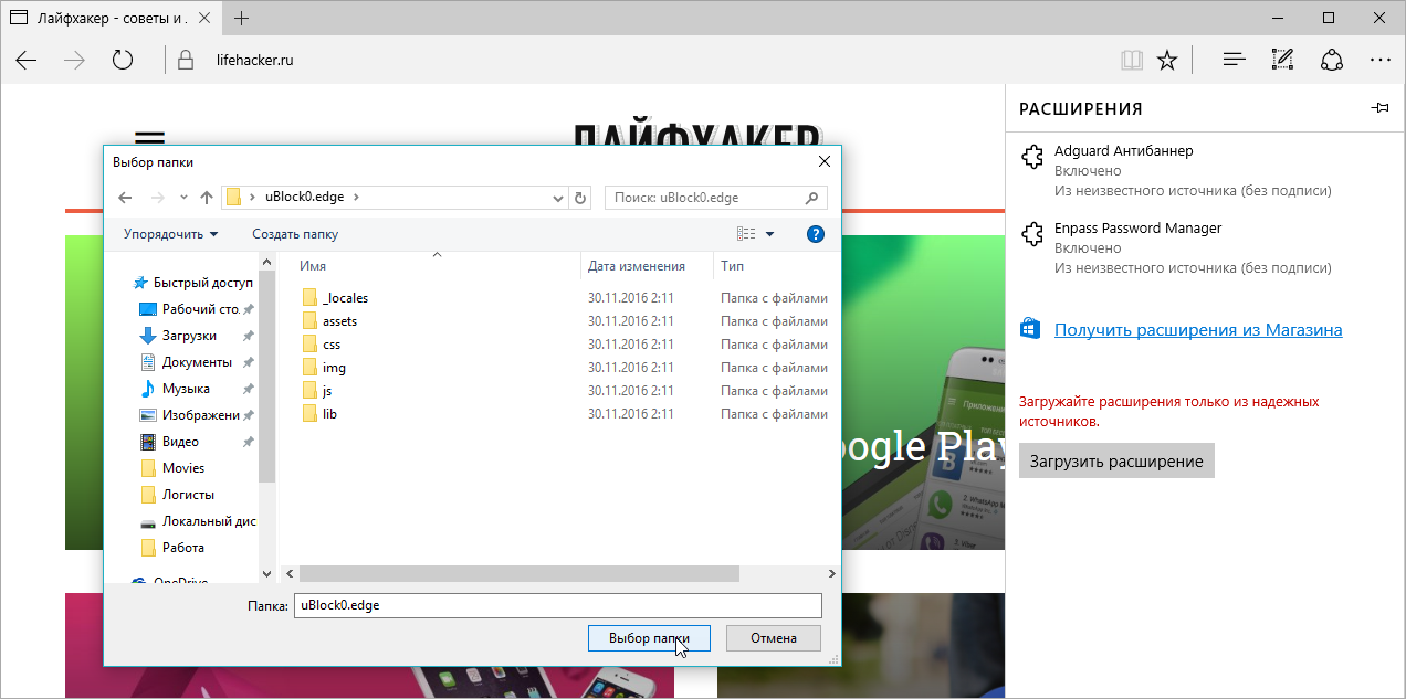 Sideloading-Edge-Extensions-pic.2_1481545154.png