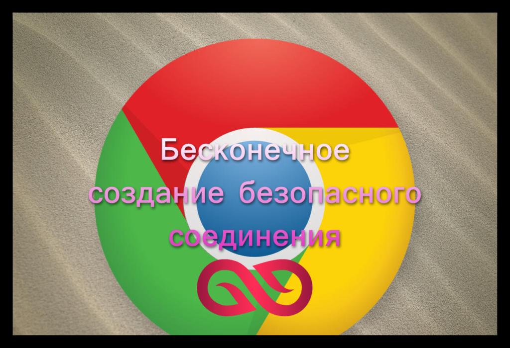 Kartinka-Beskonechnoe-sozdanie-bezopasnogo-soedineniya-v-Chrome.png