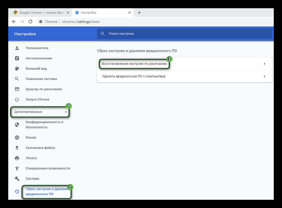 Optsiya-Vosstanovlenie-nastroek-po-umolchaniyu-v-razdele-parametrov-Chrome.png