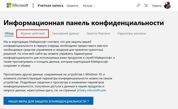 how-to-check-delete-activity-history-windows10-03.jpg