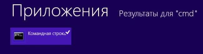http--androidp1.ru-wp-content-uploads-2016-01-komandnaya-stroka-win8-650x175.jpg