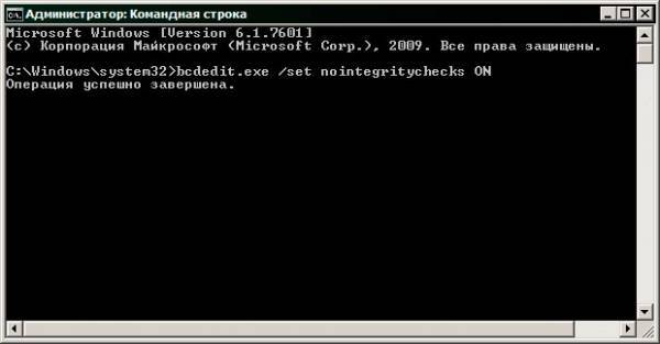 http--androidp1.ru-wp-content-uploads-2016-01-disable-driver-sign-windows-7_1-600x313.jpg