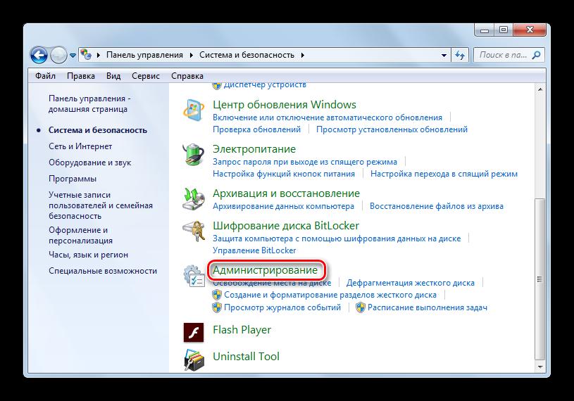 Perehod-v-razdel-Administrirovanie-v-Paneli-upravleniya-v-Windows-7-1.png