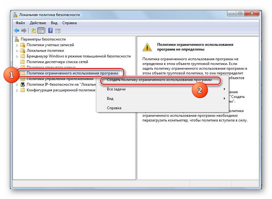 Perehod-k-sozdaniyu-politiki-ogranichennogo-ispolzovaniya-programm-v-redaktore-lokalnoy-politiki-bezopasnosti-v-Windows-7.png