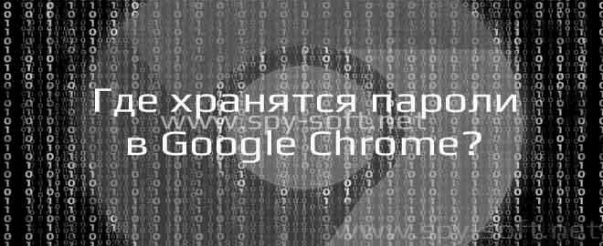 paroli-google-chrome.jpg