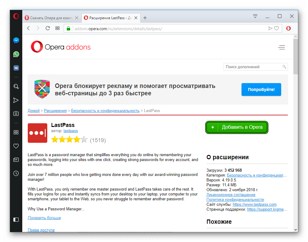 Ustanovka-rasshireniya-iz-magazina-Opera.png