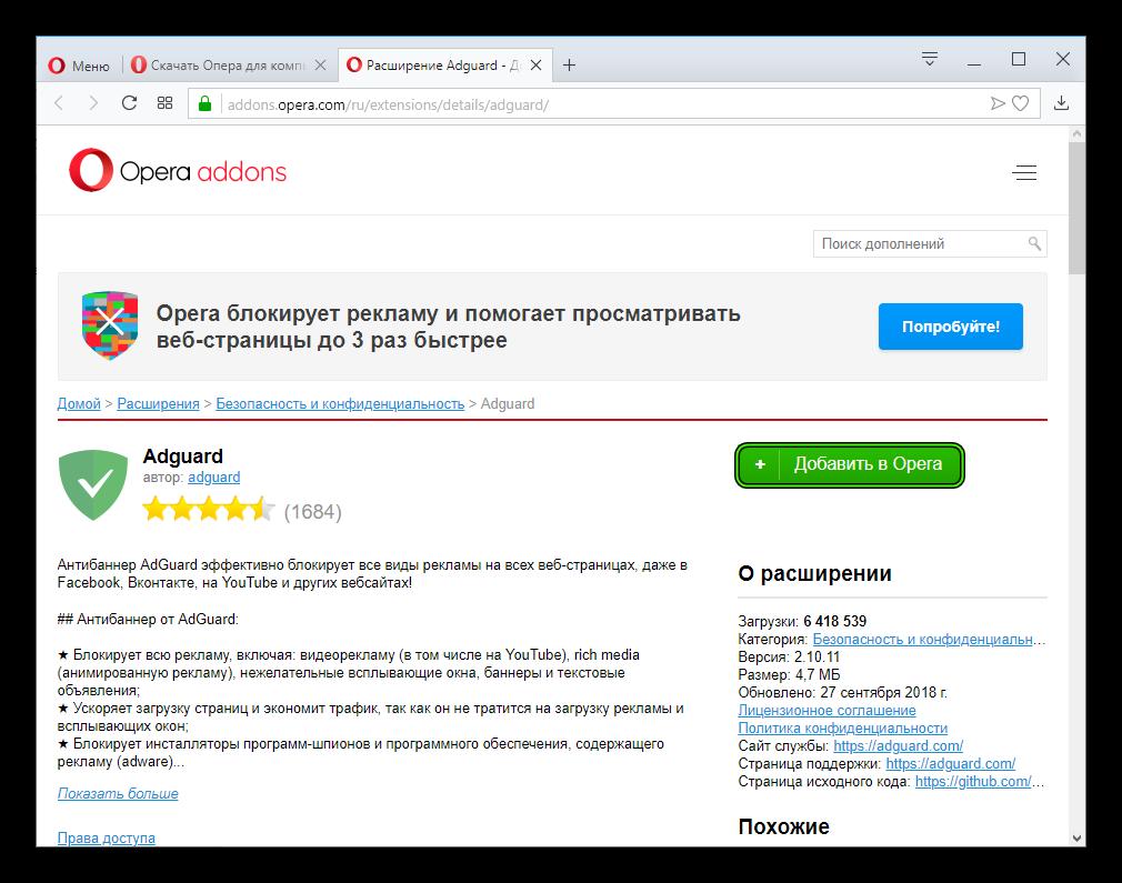 Ustanovit-rasshirenie-Adguard-dlya-Opera.png