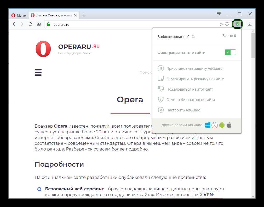 Zapusk-rasshireniya-Adguard-dlya-Opera.png