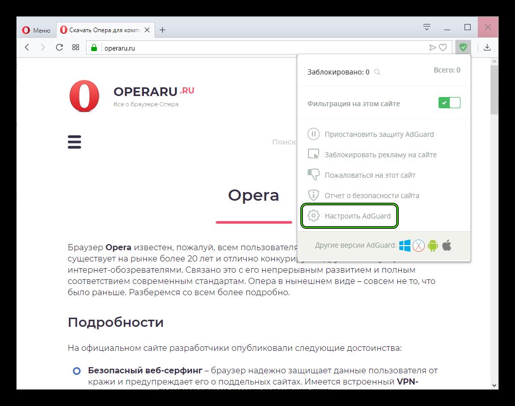 Nastroit-rasshirenie-Adguard-dlya-Opera.png