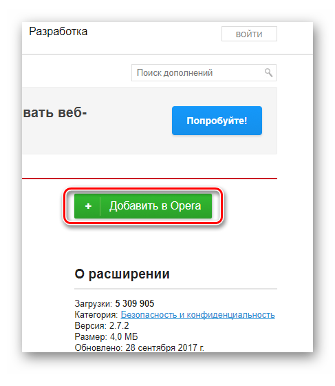 Dobavlenie-v-Operu.png