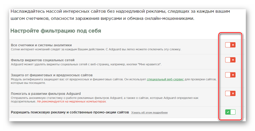 Nastrojka-filtrov-adguard-pod-sebya.png
