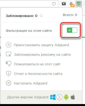5-aktivnost-adguard.png