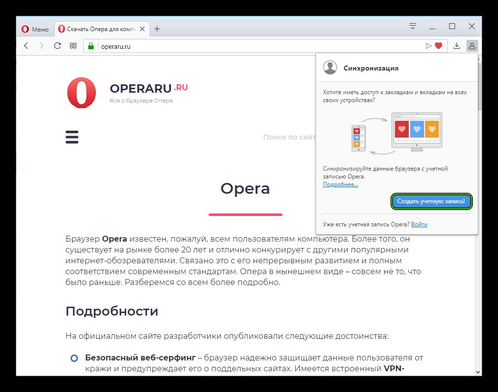 Punkt-Sozdat-uchetnuyu-zapis-dlya-Opera-Link.png