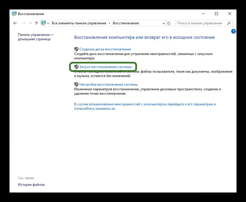 Punkt-Zapusk-vosstanovleniya-sistemy-v-okne-parametrov-Windows.png