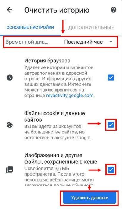 kak-ochistit-kesh-na-android-5.jpg