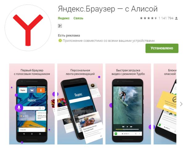 Zagruzhaem-prilozhenie-Alisa-iz-AppStore-ili-Google-Play-e1523736309132.png