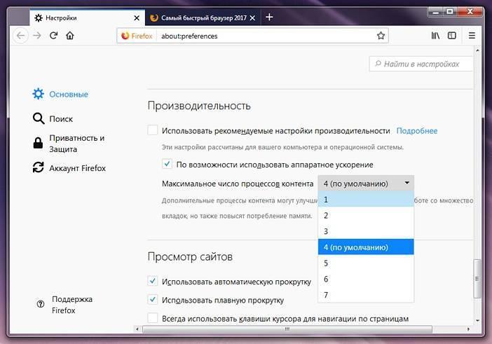 Выбор числа процессов Firefox