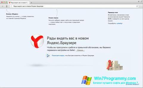 yandeks-brauzer-windows-7-screenshot.jpg