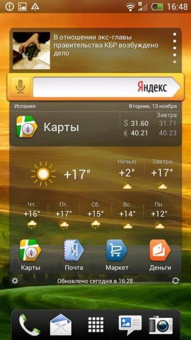 как-скачать-на-телефон-видео-с-Яндекса.jpg