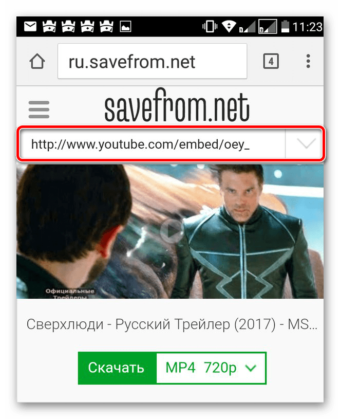 Вставляем-url-видеоролика-в-адресную-строку-SaveFrom.png