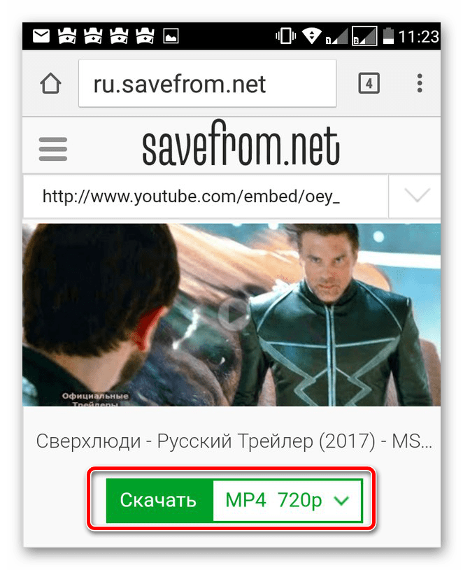 Скачивание-видео-с-SaveFrom.png