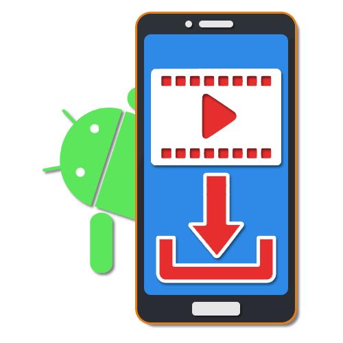 Kak-skachivat-video-s-interneta-na-Android.png