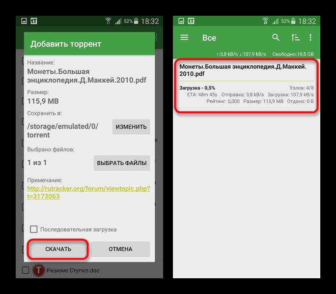 Primer-skachivaniya-fajla-cherez-Torrent-na-Android.png
