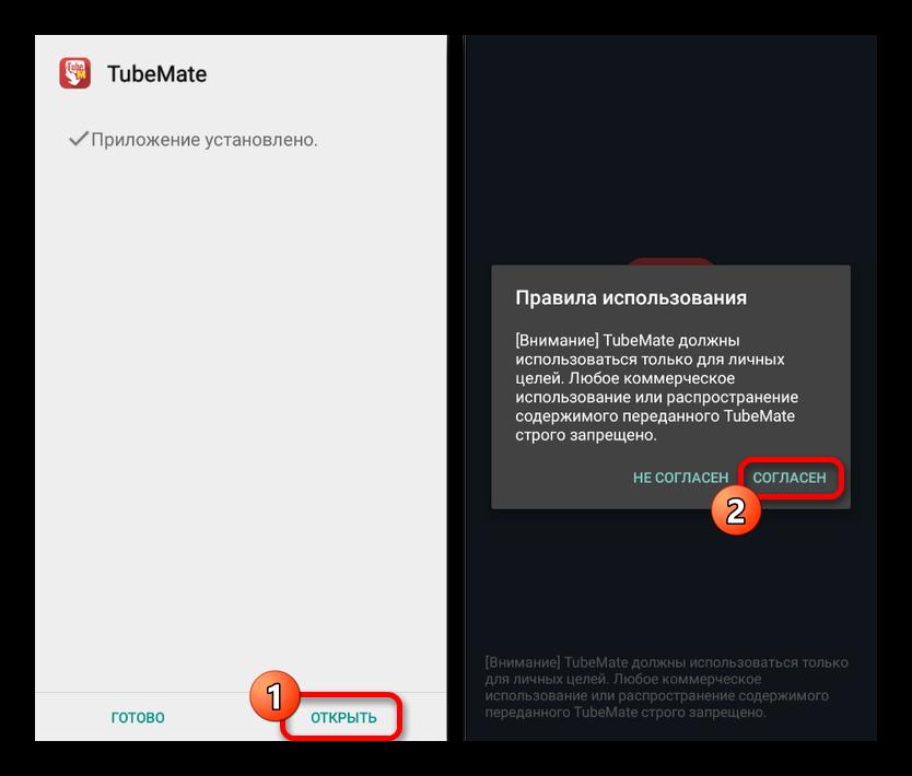 Pervyj-zapusk-TubeMate-na-Android.png