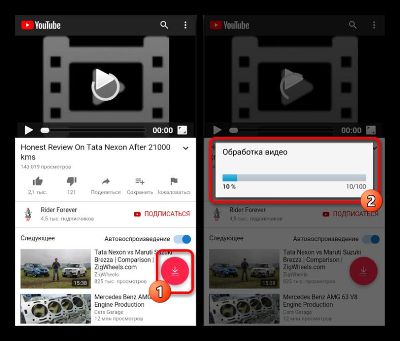 Nachalo-skachivaniya-video-v-TubeMate-na-Android.png