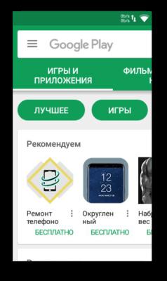 Otkryivaem-Play-Market-e1498589745776.png