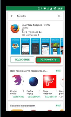 Nazhimaem-ustanovit-e1498590991892.png