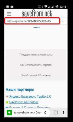 Vstavlyaem-skopirovannuyu-ssyilku-v-SaveFrom-e1498592933981.png