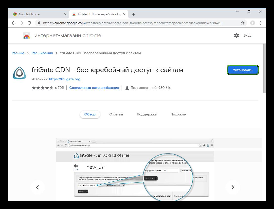 Ustanovit-plagin-friGate-CDN-dlya-Google-Chrome.png