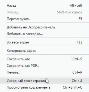 ishodniy-kod-opera-289x300.png