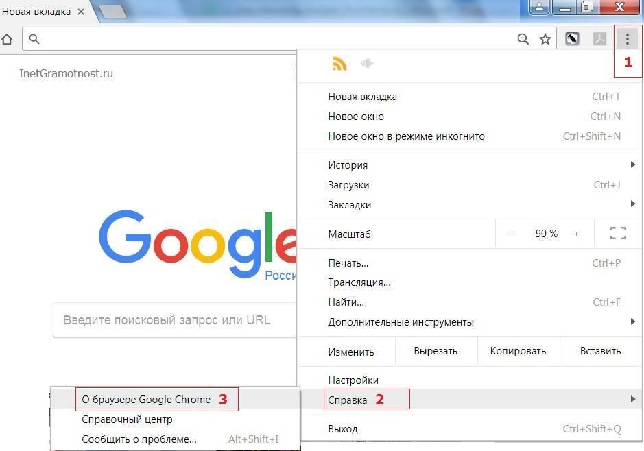v-menju-net-punkta-Obnovit-Google-Chrome.jpg