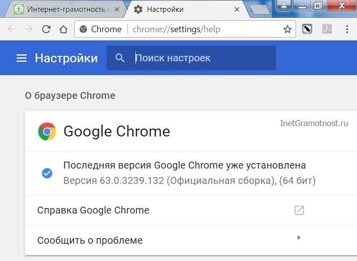 Soobshhenie-ispolzuetsja-poslednjaja-versija-Google-Chrome.jpg