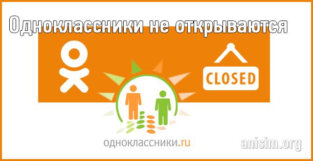 odnoklassniki-ne-rabotayut-i-ne-otkryivayutsya-pochemu.png