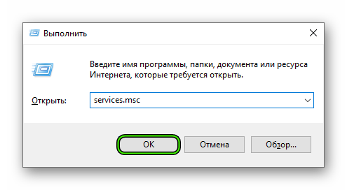 Komanda-services.msc-v-instrumente-Vypolnit.png