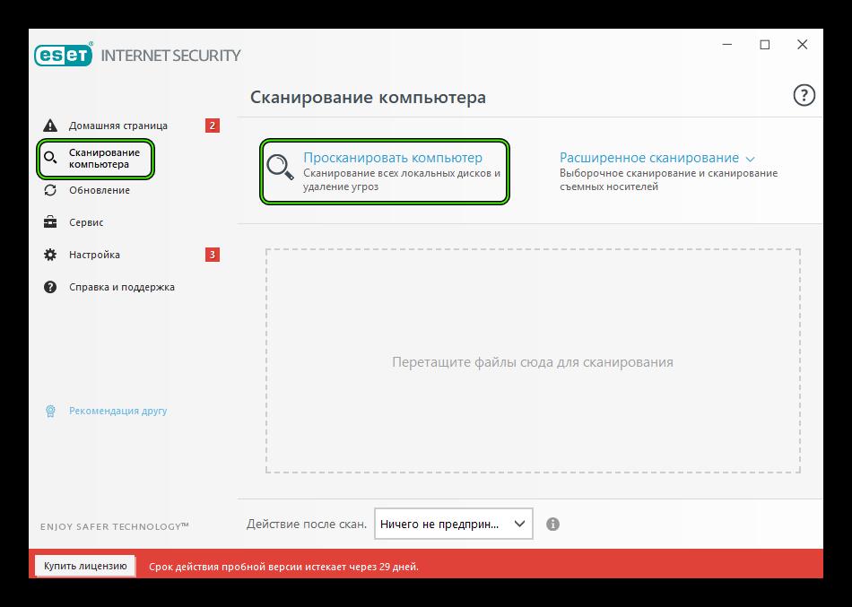 Proskanirovat-kompyuter-v-ESET-Internet-Security.png