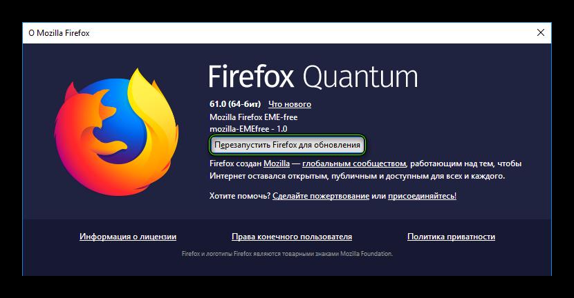Perezapusk-Firefox-s-obnovleniem.png