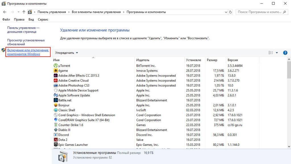 programmy-i-komponenty-1024x576.jpg