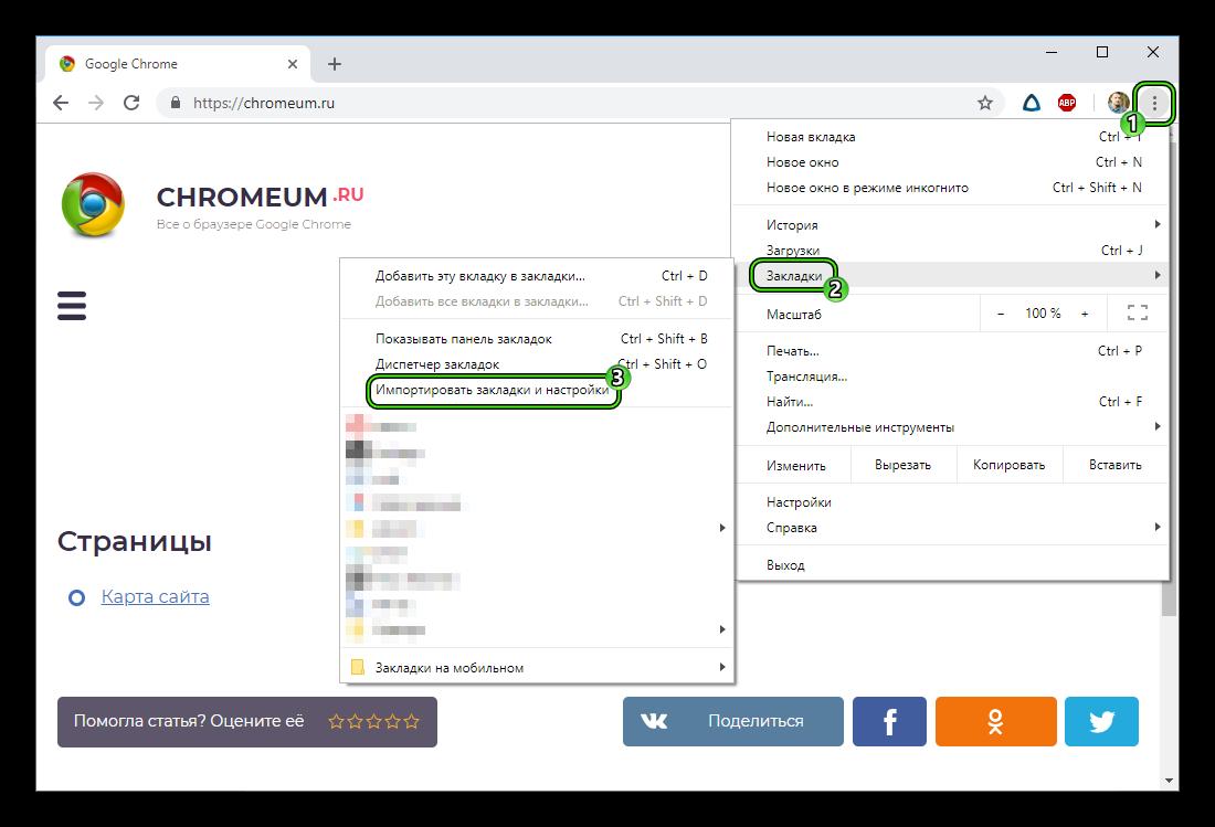 Punkt-Importirovat-zakladki-i-nastrojki-v-osnovnom-menyu-Chrome.png