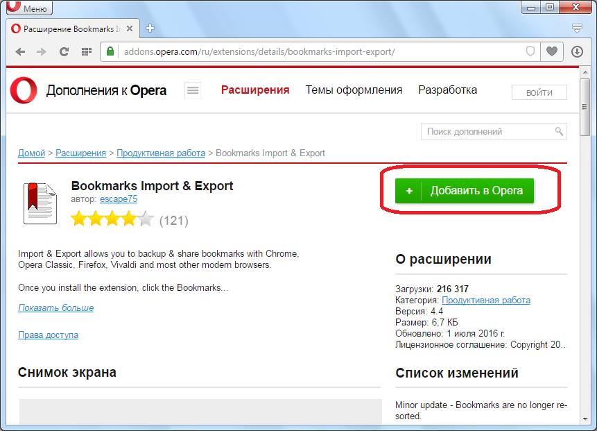 Ustanovka-rasshireniya-Bookmarks-Import-Export-dlya-Opera.png