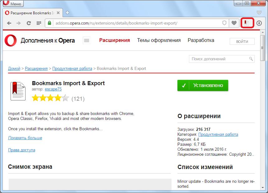 Rasshirenie-Bookmarks-Import-Export-dlya-Opera-ustanovleno.png