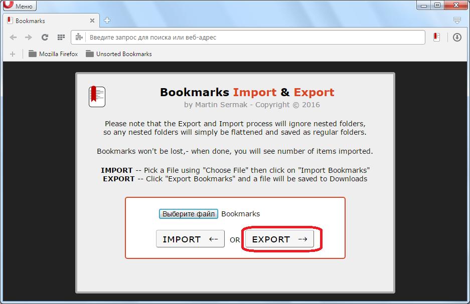 Zapusk-e`ksporta-zakladok-v-Bookmarks-Import-Export-dlya-Opera.png