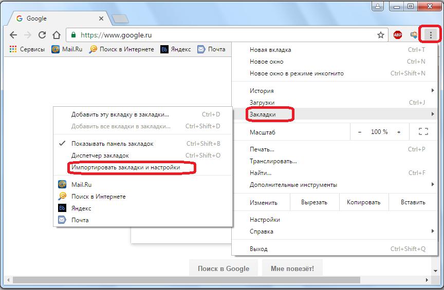 Perehod-k-importu-zakladok-iz-Opera-v-Google-Chrome.png